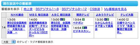 スクリーンショット(2010-08-01 14.47.10).png