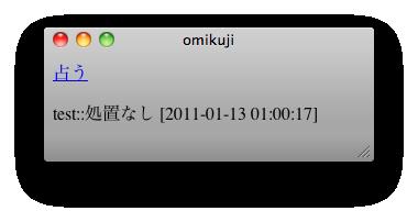 スクリーンショット(2011-01-13 1.00.20).png