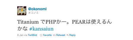 スクリーンショット(2011-01-13 1.21.38).png